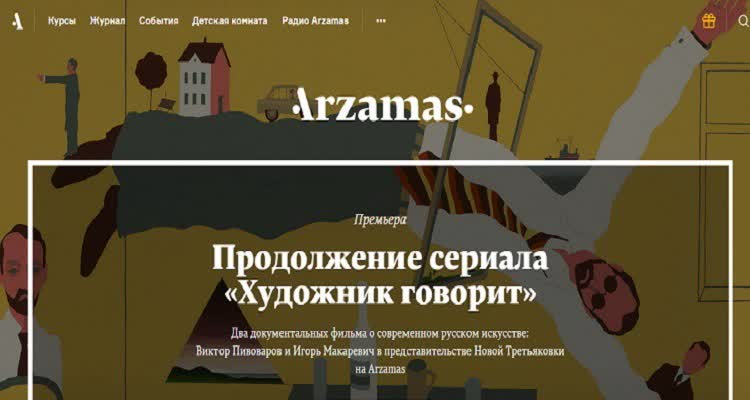 Арзамас – онлайн-академия