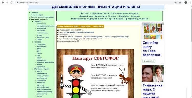 Viki.rdf – сайт для саморазвития и самообразования на русском