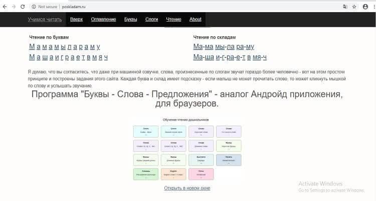 По складам сайт
