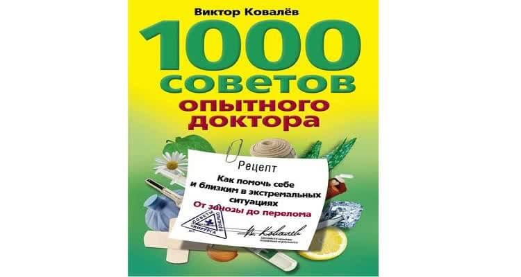 1000 советов опытного доктора для саморазвития