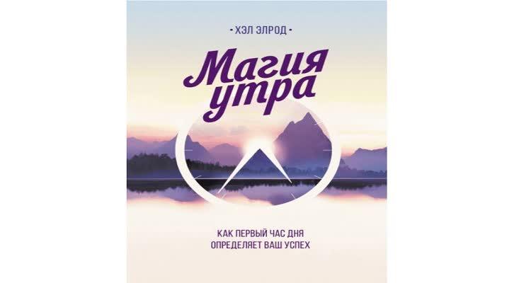 магия утра обложка книги для мужчин