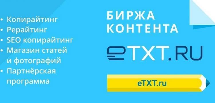 Биржа копирайтеров eTextru