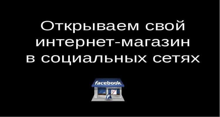 Надпись свой интернет магазин в соц сетях