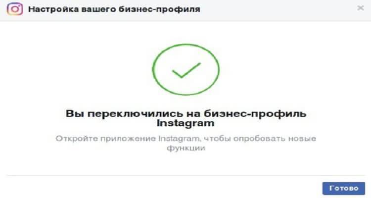 Надпись вы переключились на профиль инстаграм
