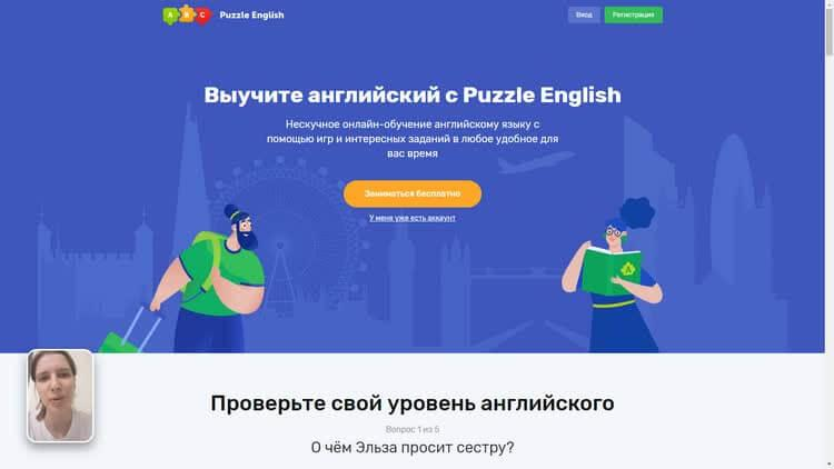 Puzzle English