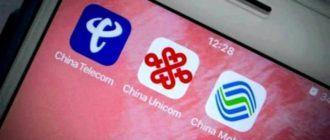 Сетевые операторы Китая окончательное прощание с фондовым рынком